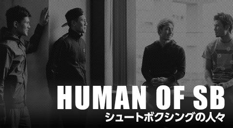 HUMAN OF SB