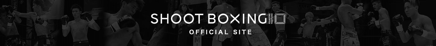 シュートボクシングオフィシャルサイト
