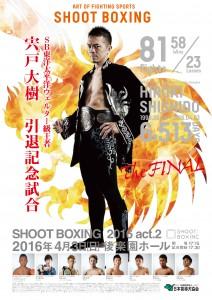 sb_shishido_final0302
