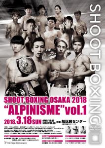 20180318osaka_poster_b2